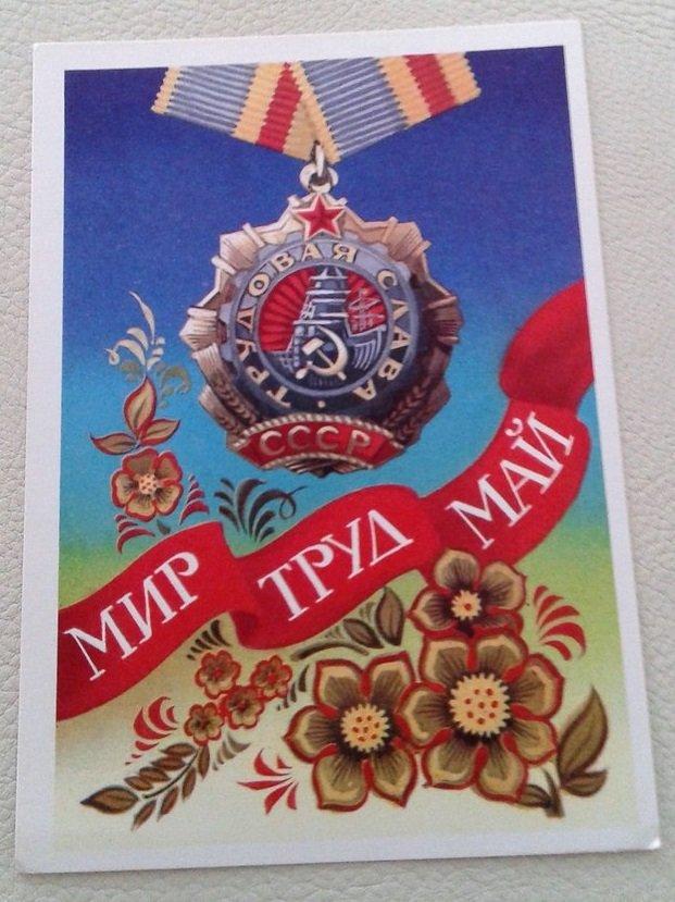 "Soviet postcard ""Peace, Labor, May"""