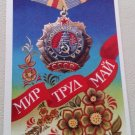 "Soviet postcard ""Peace, Labor, May"""