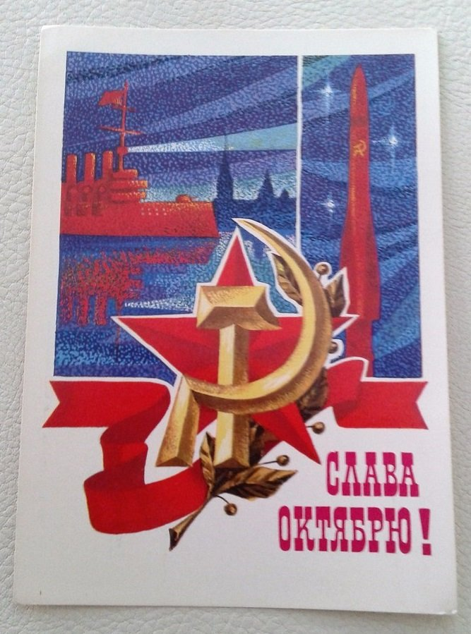 "Soviet postcard ""Glory to October"""