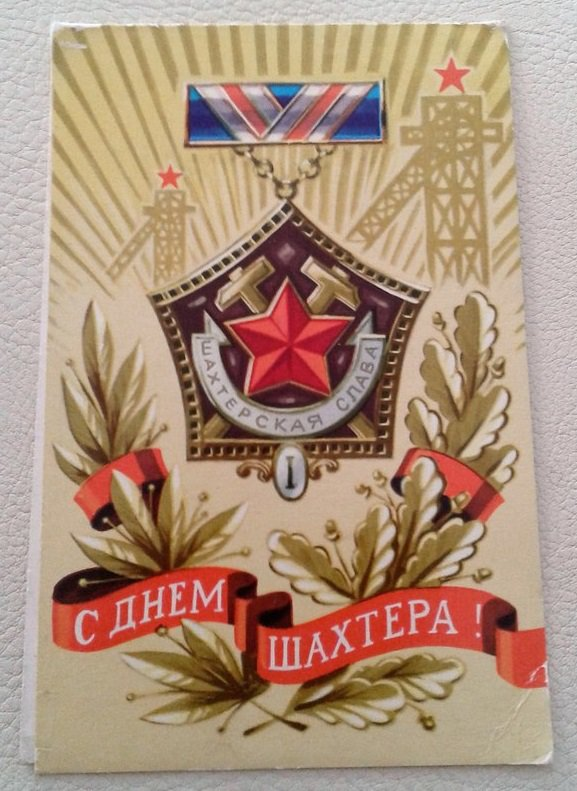 "Soviet postcard ""With the miner's day!"""