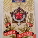 """Soviet postcard """"With the miner's day!"""""""