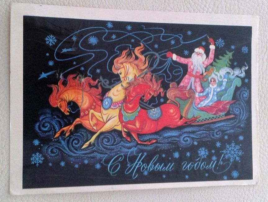 "Soviet postcard ""Happy new year!"""