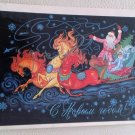 "Soviet postcard ""Happy new year!"""