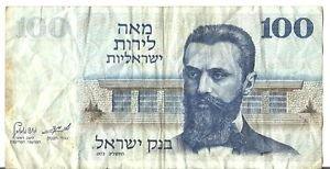 Israel Banknotes Lot, 2 One Lira, One Five Lirot, One 1 Shekel, One 100 Lirot