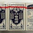 Hoe Hin Pak Fah Yeow White Flower Embrocation Medicated Oil Dizziness 5ml x 3pcs