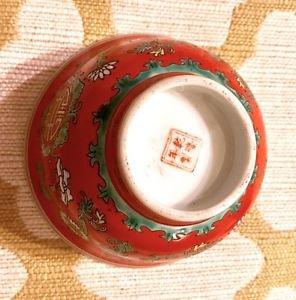 CHINESE RED GROUND FAMILLE ROSE BOWL DA QING QIANLONG KAISHU MARK 4 CHAR. Flower