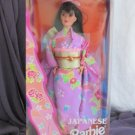 Japanese Barbie Doll 1995 Vintage Mattel Dolls of the World Collection NRFB