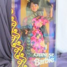 Chinese Barbie Doll 1993 Vintage Mattel Dolls of the World Collection NRFB