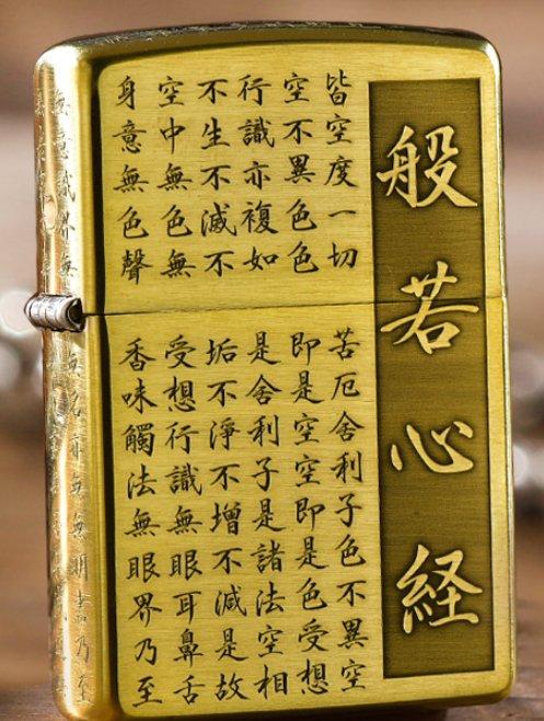 wholesale Brand  Men Lighter brass Five Wisdom Heart  Sutra books BC1463