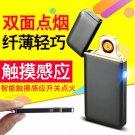 Slim cigarette lighter lighter for induction of tungsten double cigarette lighter lighter BC3551