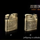 Double - sided metal relief windproof lighter BC3569