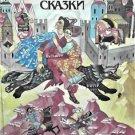 PYCCKNE CKA3KN Russian Fairy Tales (1987, Hardcover)
