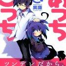Acchi Kocchi Anime Art 32x24 Poster Decor