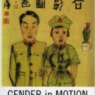 Ebook 978-0742538252 Gender in Motion: Divisions of Labor and Cultural Change in Late Imperial an