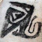 el Símbolo-- 5x7 matted Photo. Cueva#1 Taino Cemie