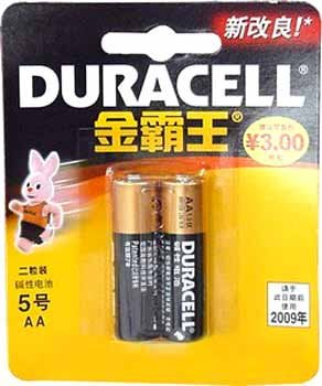 Wholesale Duracell Battery AA 2Pk