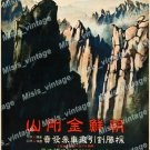 Mount Kumgang In Korea 1930s Vintage Movie Poster Reprint