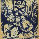 WW2 ROA Poster Print Russian Liberation Army wall art decor wehrmacht vintage