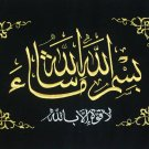 Islamic Embroidery patterns For (Mashallah) On Rich Black Velvet Cloth Size 25 x 19 Ins