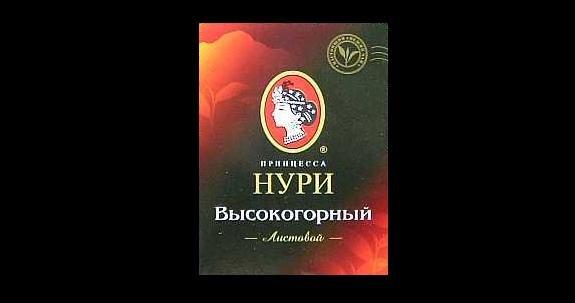 PRINCESS NOORI LOOSE PACKET BLACK TEA FROM RUSSIA AND UKRAINE