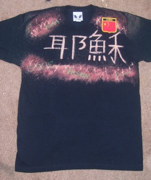 Jesus in Chinese (M)