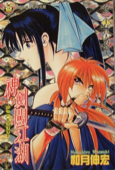 Rurouni Kenshin Volume 15 -CHINESE EDITION-