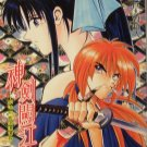 Rurouni Kenshin Volume 15 -CHINESE EDITION-