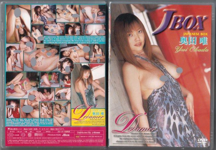 JBox : Yui Okuda / JBOX *BRAND NEW*  FREE SHIPPING