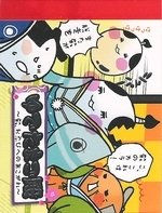 Kamio Japan Blushing Geisha Eggs Mini Memo Pad Kawaii