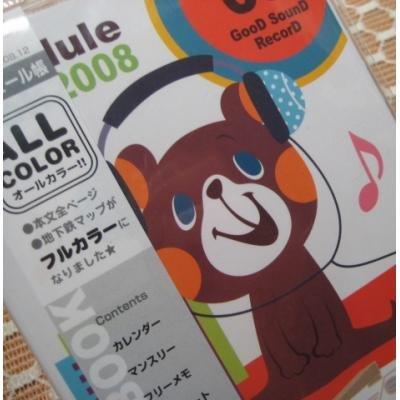 2008 Good Sound Record Schedule Book