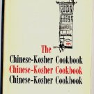Chinese - Kosher Cookbook Grossman Jewish Oriental Cooking Vintage 1963