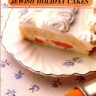 Jewish Holiday Cakes, Hana Shaulov, Kosher Recipe Cookbook 1986 softcover