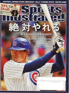 Sports Illustrated Magazine May 5 2008 Kosuke Fukudome Football Fever