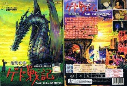 Studio Ghibli: Tales from Earthsea (Hayao Miyazaki) DVD