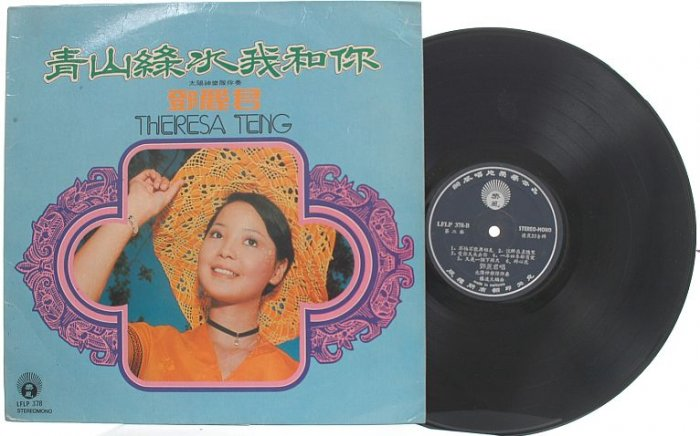 THERESA  TERESA TENG 70s Asian Chinese Diva LF 378 Malaysia LP