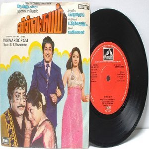 "BOLLYWOOD INDIAN Viswaroopam M.S. VISWANATHAN  EMI 7"" 45 RPM PS 1980"