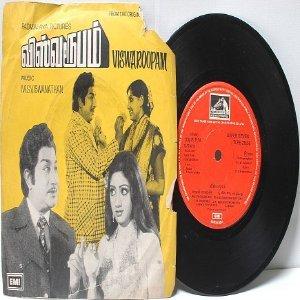 "BOLLYWOOD INDIAN Viswaroopam M.S. VISWANATHAN EMI 7"" 45 RPM PS 1980"