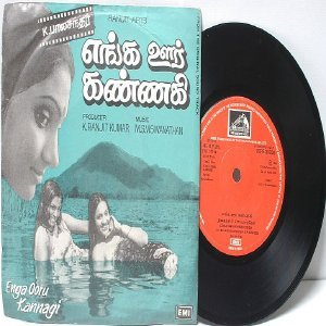 "BOLLYWOOD INDIAN Enga Ooru Kannagi M.S VISWANTHAN EMI 7"" 45 RPM PS 1977"