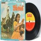 "BOLLYWOOD INDIAN Om Sakthi SHANKAR GANESH  7"" 45 RPM PS"