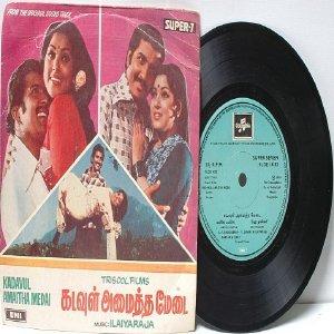 "BOLLYWOOD INDIAN Kadavul Amaitha Medai ILAIYARAJA  EMI 7"" 45 RPM PS 1979"