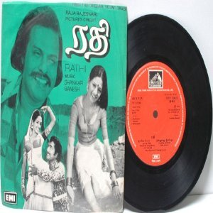 "BOLLYWOOD INDIAN Rathi SHANKAR GANESH EMI 7"" 45 RPM PS 1980"
