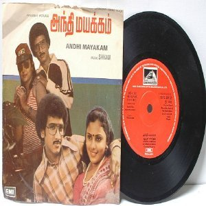 "BOLLYWOOD INDIAN Andhi Mayakam SHYAM EMI 7"" 45 RPM PS 1981"