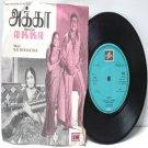 "BOLLYWOOD INDIAN Akka M.S. VISWANATHAN EMI 7"" 45 RPM PS 1976"