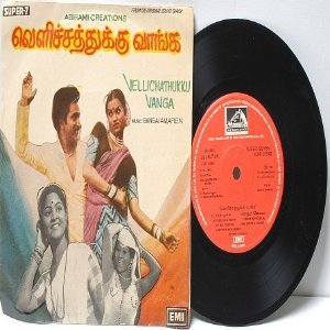 "BOLLYWOOD INDIAN Vellichathukku Vanga GANGAI AMARENEMI 7"" 45 RPM PS 1980"