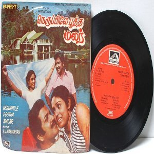 "BOLLYWOOD INDIAN Neruppile Pootha Malar K.V. MAHADEVAN EMI 7"" 45 RPM PS 1981"