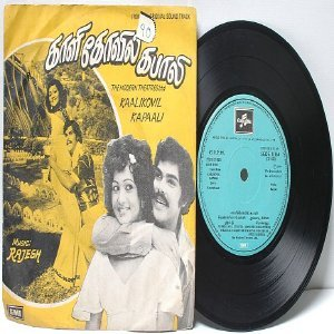 "BOLLYWOOD INDIAN Kaalikovil Kapaali RAJESH EMI 7"" 45 RPM PS 1979"