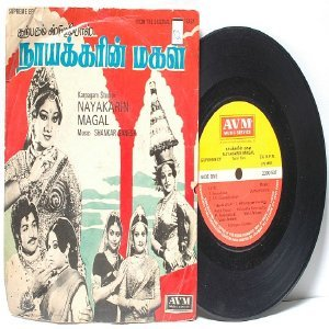 "BOLLYWOOD INDIAN Nayakarin Magal SHANKAR GANESH 7"" 45 RPM PS 1982"