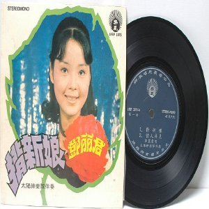 "Rare 70s CHINESE DIVA  Theresa Teresa Teng 7"" 45 RPM PS"