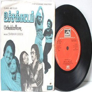 "BOLLYWOOD Uchakkattam INDIAN SHANKAR GANESH EMI  7"" 45 RPM 1980"