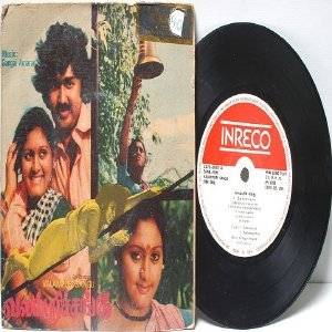 "BOLLYWOOD INDIAN Valamputi Sangu GANGAI AMARAN  7"" 45 RPM 1980"